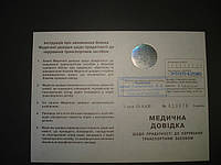 Комиссия водительская Киев