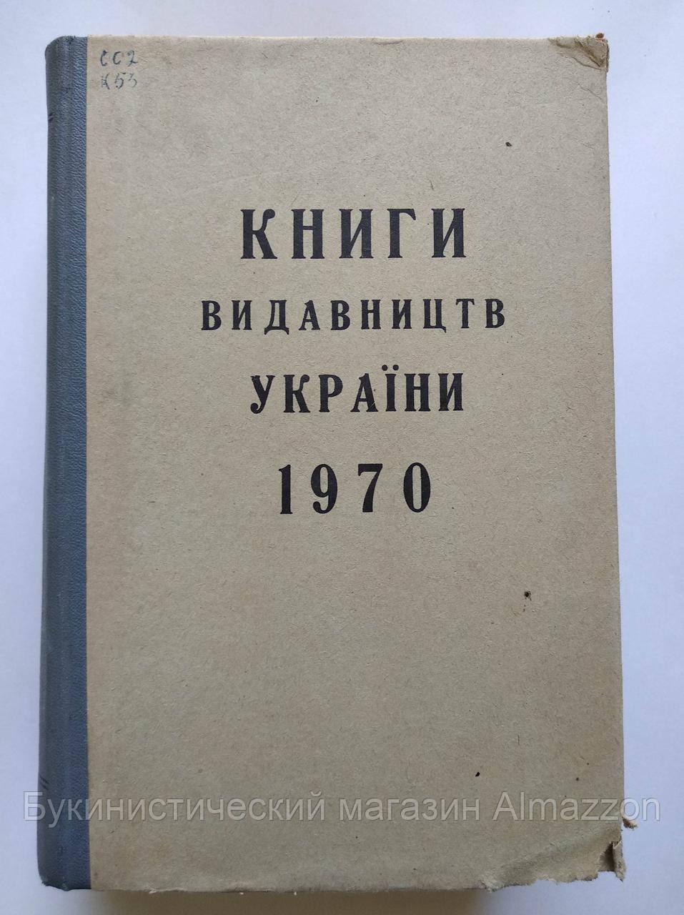 Книги видавництв України 1970 год. Библиография. Книги издательств Украины Редкость!