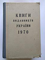 Книги видавництв України 1970 год. Библиография. Книги издательств Украины Редкость!, фото 1