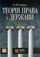 О.Скакун. Теорія права і держави. Підручник