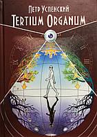 Tertium Organum. Успенский П.