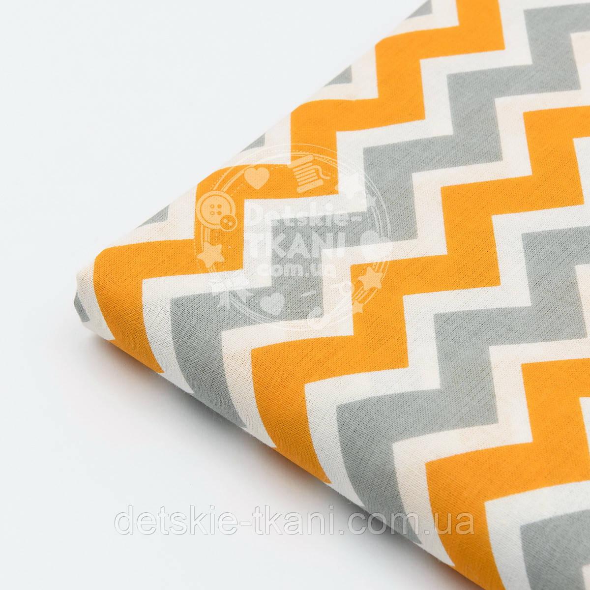 Лоскут ткани №545а ткань с серым и тёмно-жёлтым зигзагом,