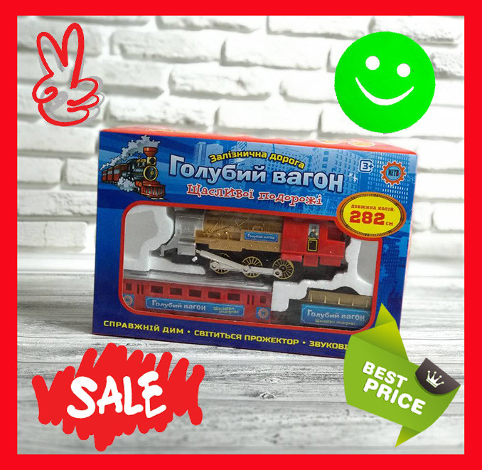 "Железная дорога Metr Plus ""Голубий вагон"", 282 см (70133)"