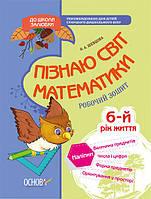 До школи залюбки Пізнаю світ математики. 6-й рік життя. Робочий зошит