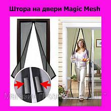 Штора на двери Magic Mesh