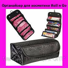 Органайзер для косметики Roll n Go