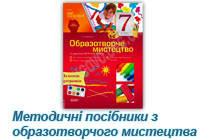 Методика Образотворче мистецтво 7 клас Нова програма