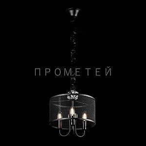 Люстр лофт на 3 лампочки(на цепи) P13-RM1711/3/BK