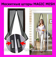 Москитные шторы MAGIC MESH