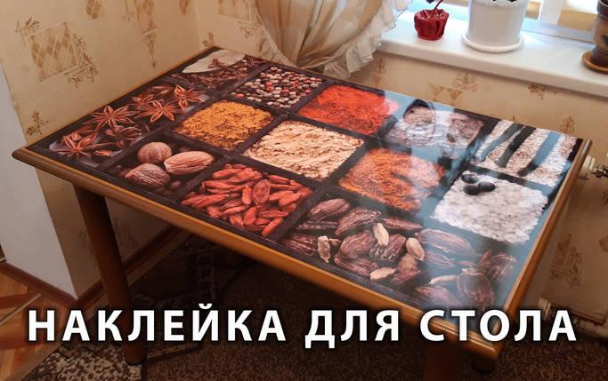 Самоклеющаяся пленка для мебели с фотопечатью, в наличии и под заказ 60 х 100 см, фото 2