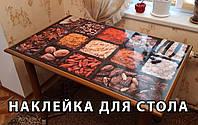 Самоклейка для стола и другой мебели, в наличии и под заказ