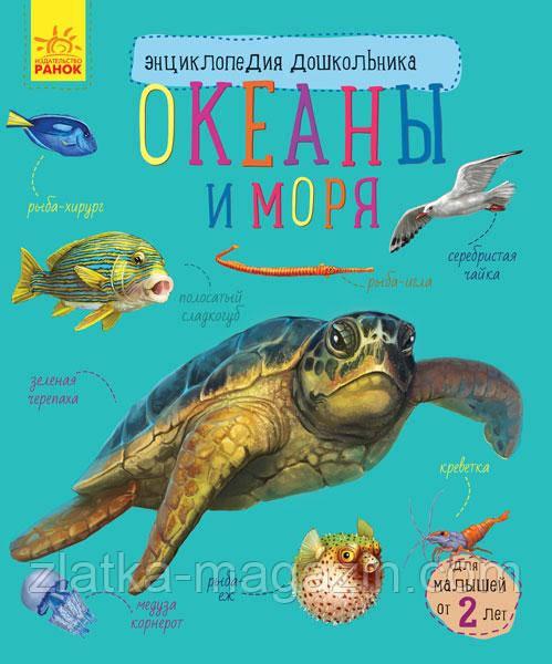 Каспарова Ю.В. Энциклопедия дошкольника. Океаны и моря