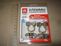 Клеммы аккумуляторные латунные, с прижимной планкой, 120гр, 2 шт.  (арт. DK-TC269), AAHZX