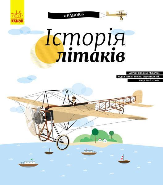 Історія літаків. Книга Олджиха Ружички