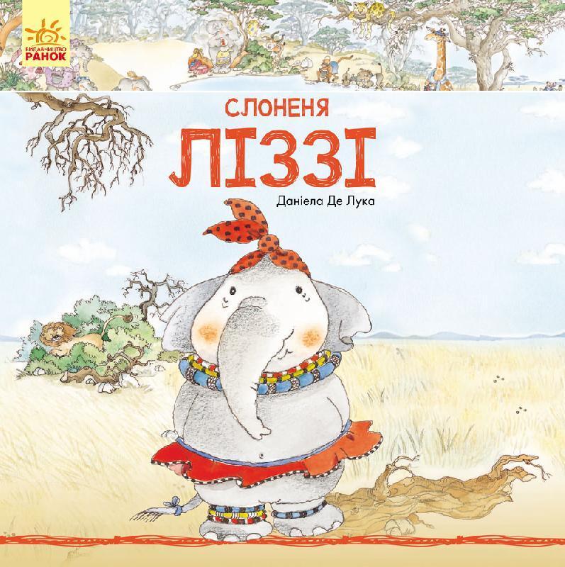 Історії про тварин. Слоненя Ліззі. Книга Даніели де Лука