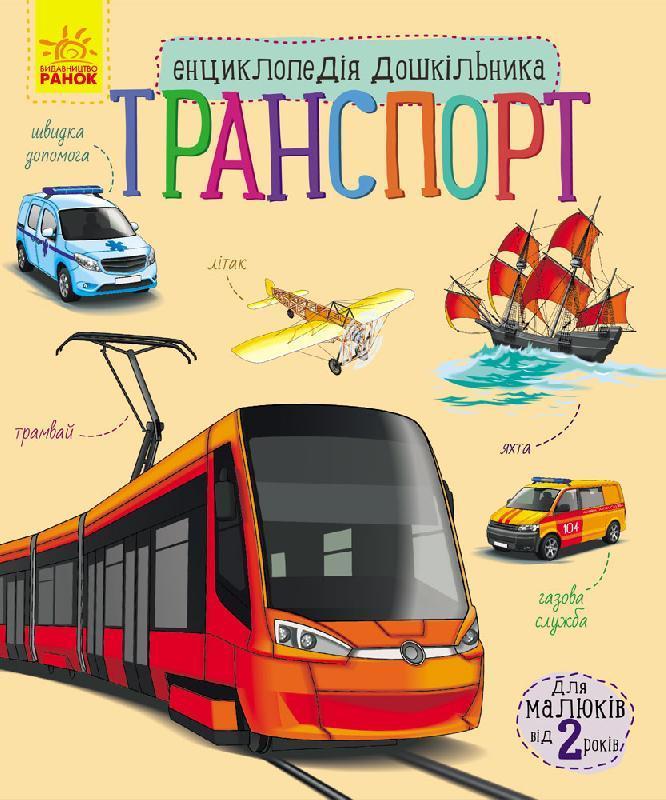 Енциклопедія дошкільника. Транспорт. Книга Каспарової Юлії