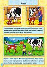 Енциклопедія в картинках. Тварини на фермі. Книга Горянської І.В., фото 2