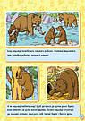 Енциклопедія в картинках. Тварини лісу. Книга Горянської І.В., фото 4