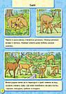 Енциклопедія в картинках. Тварини лісу. Книга Горянської І.В., фото 2
