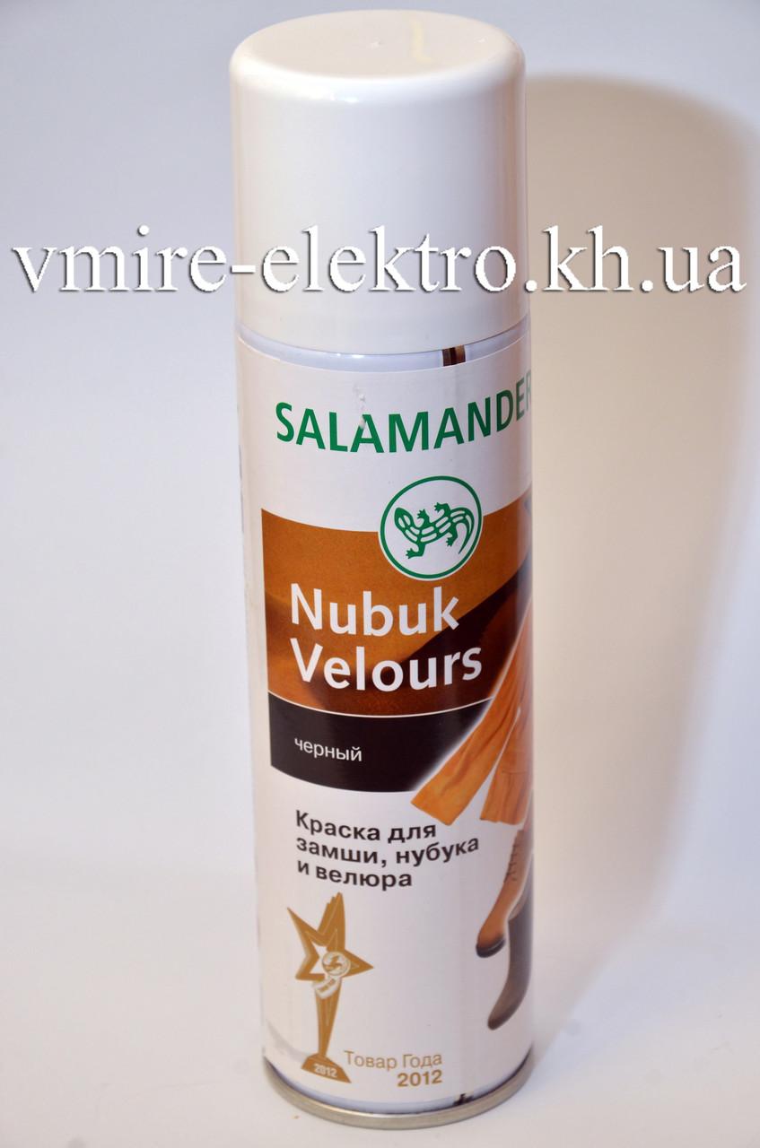 Краска для замши, нубука и велюра аэрозоль черный 018/009 Salamander 250 мл