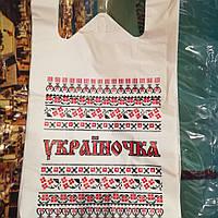 Пакет майка УКРАИНКА 300х550