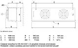 Кубический воздухоохладитель Guntner GACC RX 040.1/2-70.A (1820879), фото 3