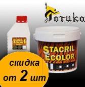 Жидкий акрил для ванн 150см СТАКРИЛ Stacril Ecolor 3,4кг