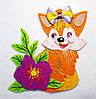 Набор нашивок Лисичка + цветок на карнавальный костюм 2 шт(8х14; 9х11см)