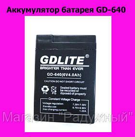 Аккумулятор батарея GD-640