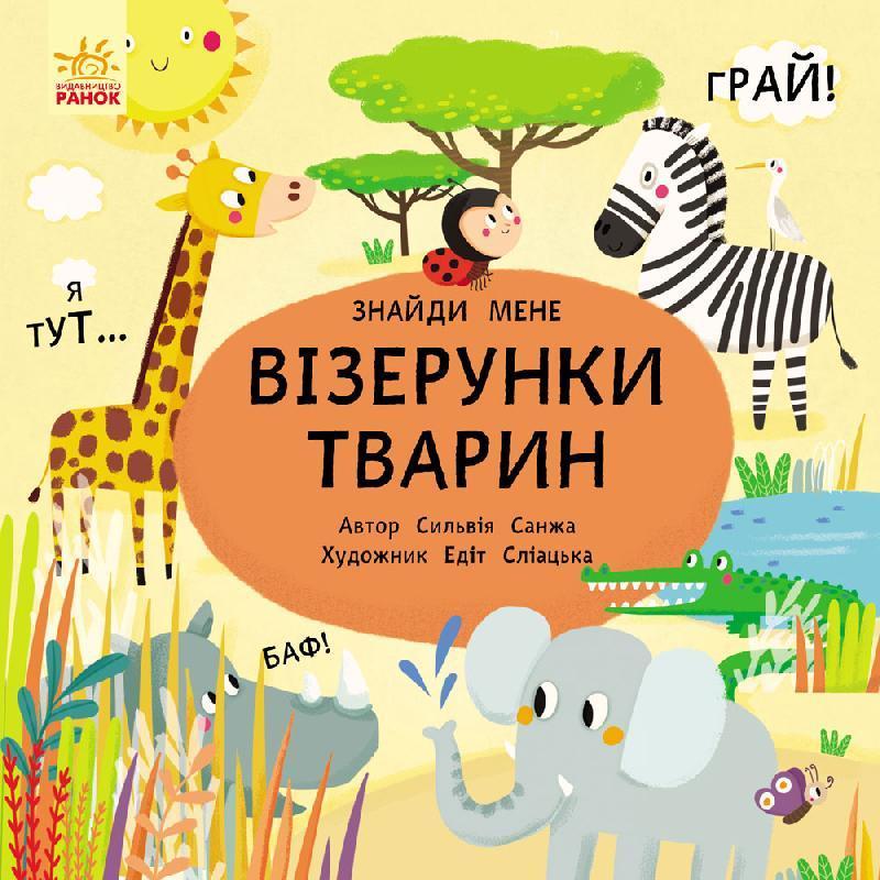 Пікабу. Візерунки тварин. Знайди мене! Книга Сильвії Санжи