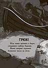 Веселі Роджерси та примарний галеон. Книга Джонні Даддла, фото 7