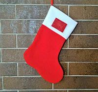 Сапожок новогодний для подарков именной 29*22 см