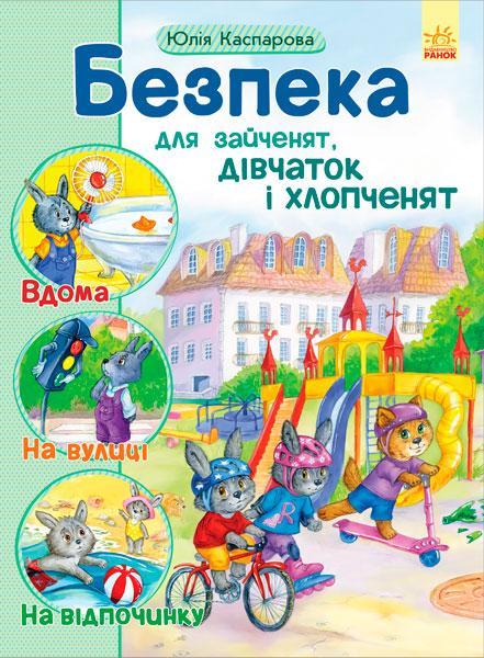 Безпека для зайченят, дівчаток та хлопченят. Книга Каспарової Юлії