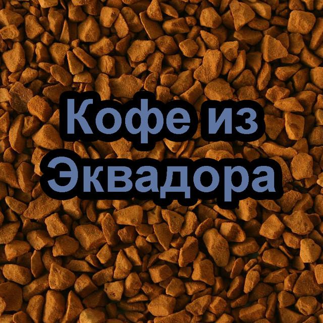 Кофе из Эквадора