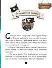 Банда Піратів. Острів Дракона. Книга Жюльєтт Парашині-Дені, Олівера Дюпена, фото 2