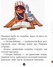 Банда Піратів. Острів Дракона. Книга Жюльєтт Парашині-Дені, Олівера Дюпена, фото 6