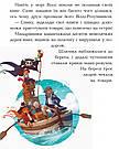 Банда Піратів. Острів Дракона. Книга Жюльєтт Парашині-Дені, Олівера Дюпена, фото 5