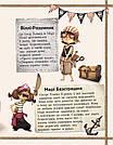 Банда Піратів. Острів Дракона. Книга Жюльєтт Парашині-Дені, Олівера Дюпена, фото 7