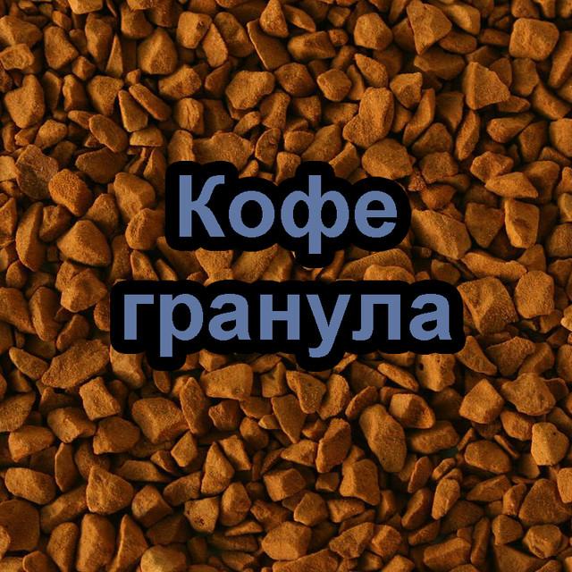 Кофе гранулированный