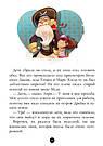 Банда Пиратов. Таинственный остров. Книга 2. Книга Жульетт Парашини-Дени и Оливера Дюпена, фото 4