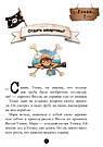 Банда Пиратов. Таинственный остров. Книга 2. Книга Жульетт Парашини-Дени и Оливера Дюпена, фото 2