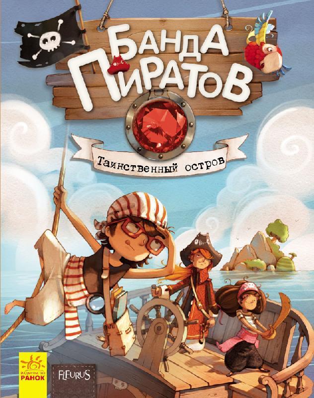 Банда Пиратов. Таинственный остров. Книга 2. Книга Жульетт Парашини-Дени и Оливера Дюпена