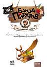 Банда Пиратов. Таинственный остров. Книга 2. Книга Жульетт Парашини-Дени и Оливера Дюпена, фото 7