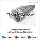 Сетка сварная оцинкованная 25х25 мм, Ø 1,8 мм, ш. 1,5 м, дл. 25 м, фото 4