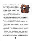 Банда Пиратов. Остров Дракона.  Книга Жульетт Парашини-Дени и Оливера Дюпена, фото 3