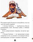Банда Пиратов. Остров Дракона.  Книга Жульетт Парашини-Дени и Оливера Дюпена, фото 4