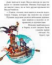 Банда Пиратов. Остров Дракона.  Книга Жульетт Парашини-Дени и Оливера Дюпена, фото 5