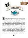 Банда Пиратов. На абордаж!  Книга Жульетт Парашини-Дени и Оливера Дюпена, фото 3