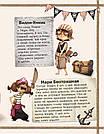 Банда Пиратов. На абордаж!  Книга Жульетт Парашини-Дени и Оливера Дюпена, фото 2