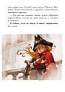 Банда Пиратов. Корабль-призрак.  Книга 1. Книга Жульетт Парашини-Дени и Оливера Дюпена, фото 5